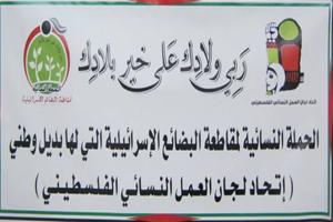 موقع اتحاد لجان العمل النسائي الفلسطيني