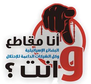 تقرير المقاطعة الدوري: مقاطعة منتجات الاحتلال هي تعبير مباشر عن رفض الشعب الفلسطيني للاحتلال وسياساته