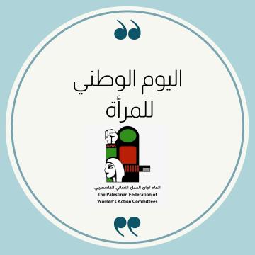 «لجان العمل النسائي» يوجه التحية للمرأة في يومها الوطني
