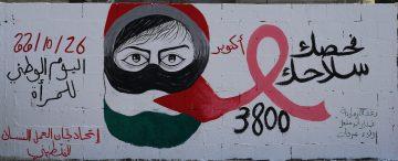 في اختتام فعاليات «أكتوبر الوردي» «العمل النسائي» يفتتح جدارية بغزة تحث على الفحص المبكر لسرطان الثدي